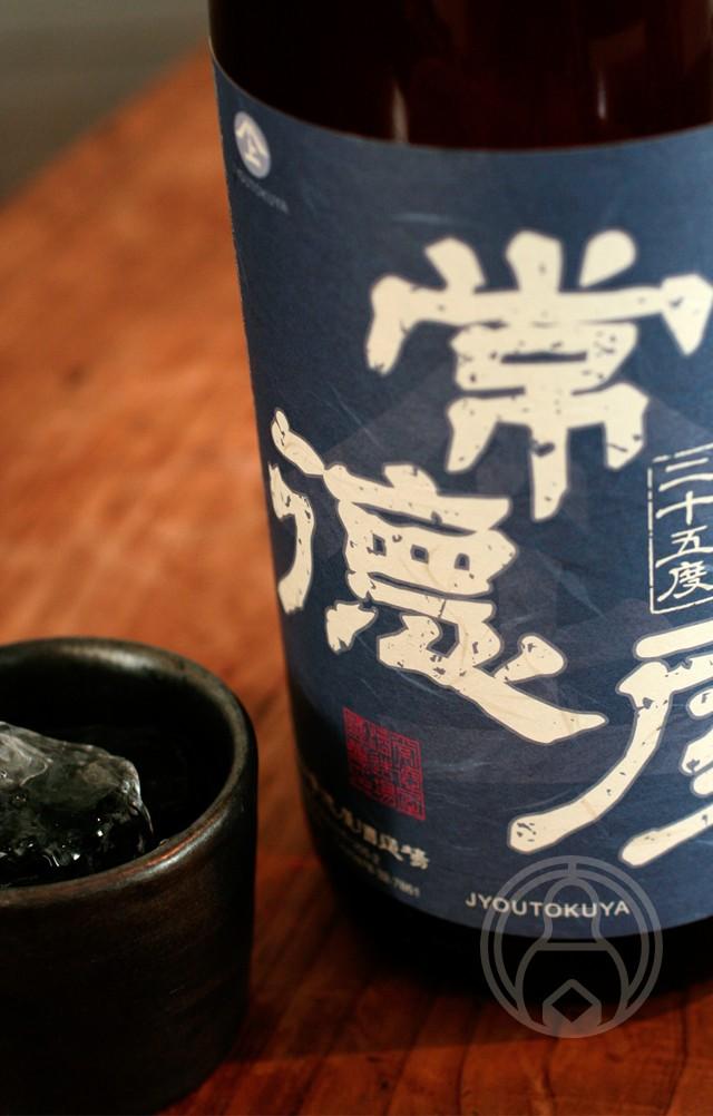 常徳屋 1800ml【常徳屋酒造】