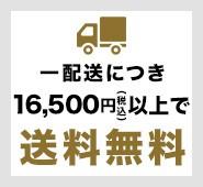 16500円(税込)で送料無料