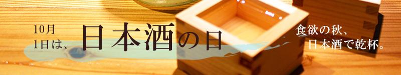 日本酒の月