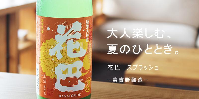 花巴 HANATOMOE スプラッシュ 720ml【美吉野醸造/奈良県】