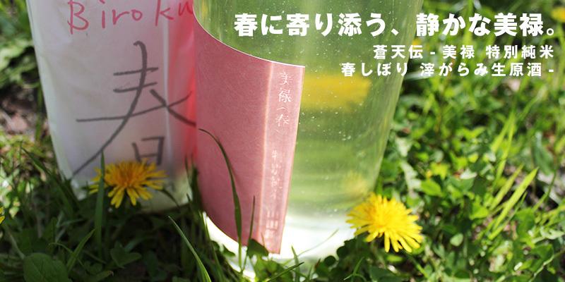 蒼天伝 美禄 特別純米 春しぼり 滓がらみ生原酒