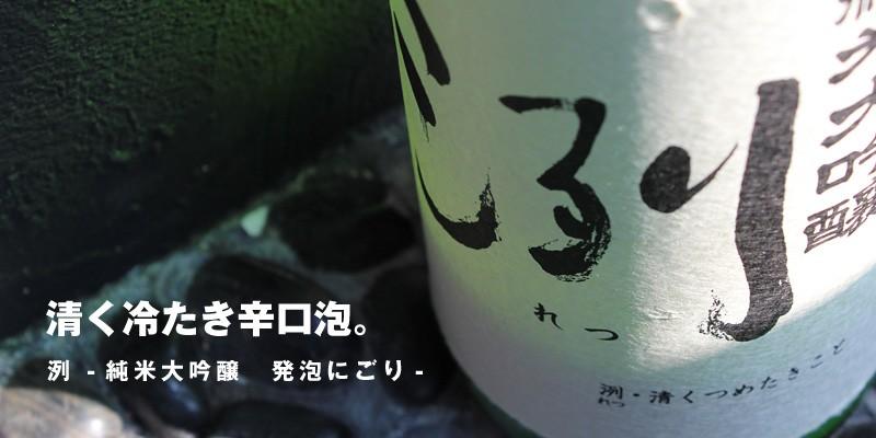 洌 純米大吟醸 発泡にごり 720ml