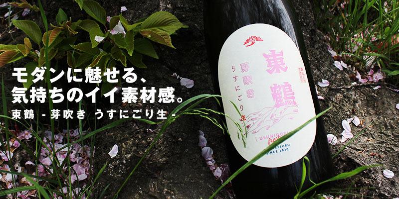 東鶴 芽吹き うすにごり生 【アリサワ酒造/高知県】