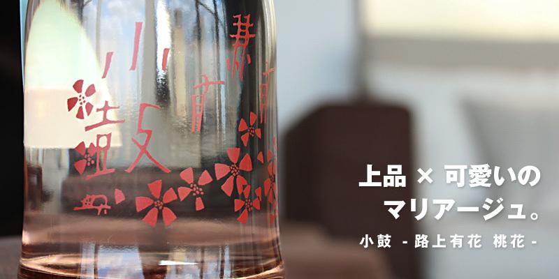 小鼓 純米大吟醸 路上有花 桃花 720ml
