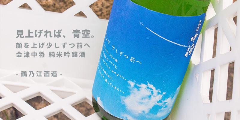 顔を上げ少しずつ前へ 会津中将 純米吟醸酒