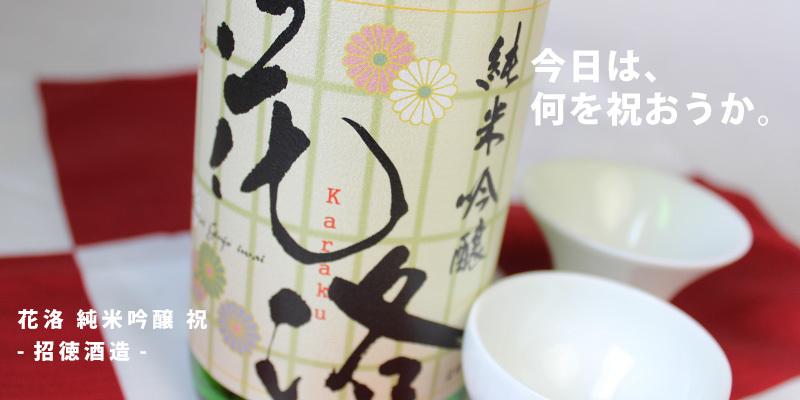 花洛 純米吟醸 祝 1800ml [招徳酒造]