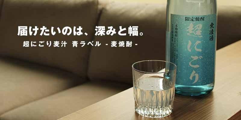 超にごり麦汁 青ラベル 720ml [豊永酒造]