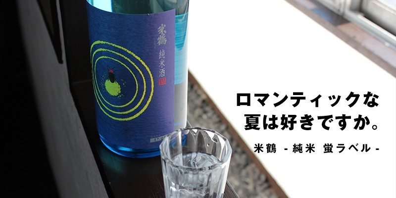 米鶴 純米 蛍ラベル 1800ml