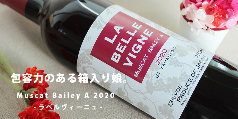 Muscat Bailey A 2020