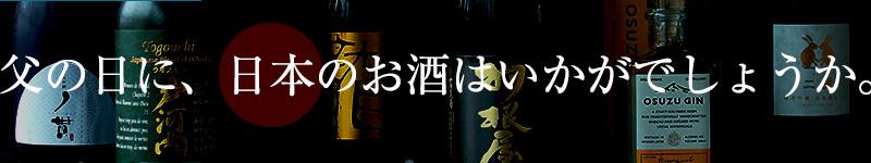 シーン別で選ぶ日本酒
