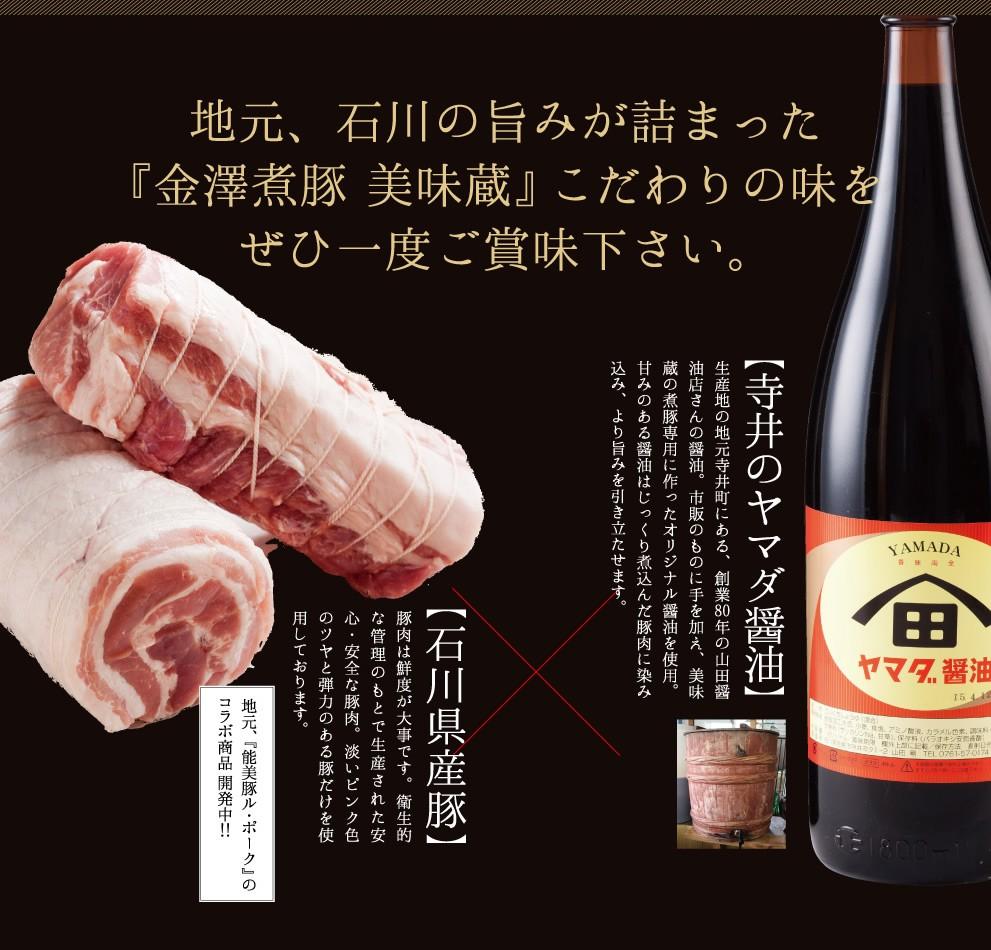金澤煮豚 美味蔵 【石川県産豚】×【寺井のヤマダ醤油】