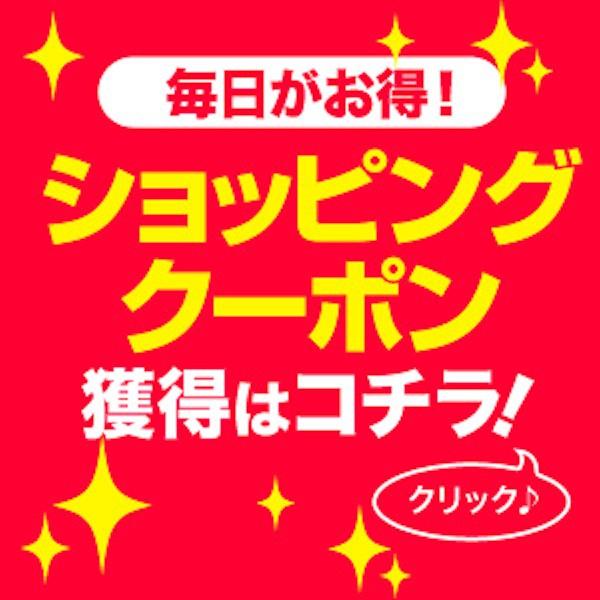 3個以上300円OFFクーポン