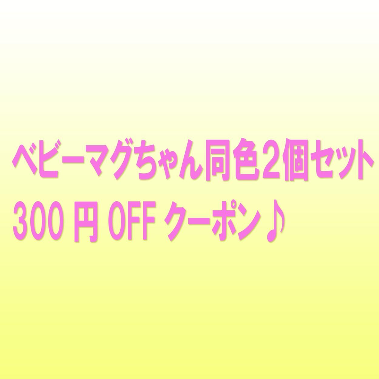 ベビーマグちゃん 同色2個セット 300円オフ クーポン