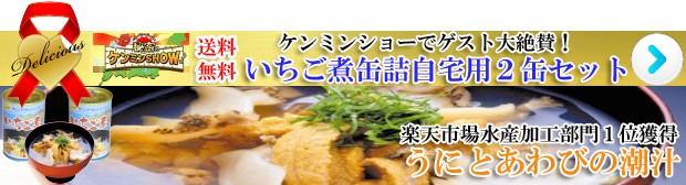 いちご煮缶詰ハーモニー2缶ご自宅用
