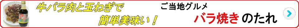 十和田ばら焼きのたれ