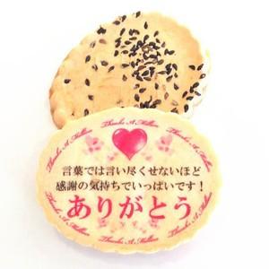 サンキューせんべい「Thanks A Million」ありがとうの小判せんべい&胡麻バターせんべい二枚セット個装(チビせん)