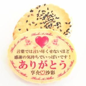 メッセージ名入れサンキューせんべい「Thanks A Million」ありがとうの小判せんべい&胡麻バターせんべい二枚セット個装(チビせん)