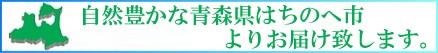 青森県の八戸からお届けします。