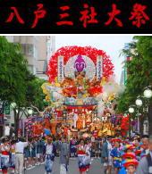青森八戸の三社大祭