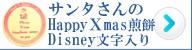 サンタさんのハッピークリスマスせんべい(プリントせんべい)はこちら