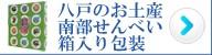 青森県八戸のお土産せんべいはこちら
