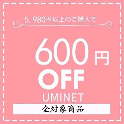 UMINET ヤフー店で使える600円引きクーポン