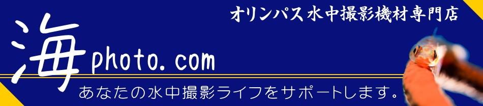 オリンパス水中撮影機材専門店 海photo.com