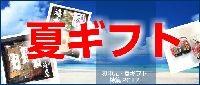 九州海鷹  ご贈答セット