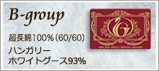 B-group 超長綿100%(60/60)