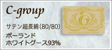 C-group サテン超長綿(80/80)