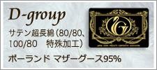 D-group サテン超長綿(80/80、100/80 特殊加工)