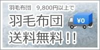 羽毛布団は、9,800円以上で羽毛布団送料無料!!