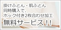 掛けふとん・肌ふとん同時購入で、ホック付き2枚合わせ加工無料サービス!!