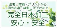 生地・紡績・プリントから羽毛洗浄・縫製・仕上げまで完全日本加工安心・安全