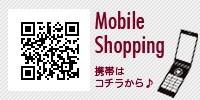 Mobile Shopping 携帯はコチラから♪