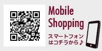 Mobile Shopping スマートフォンはコチラから♪