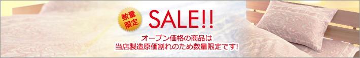 数量限定 SALE!! オープン価格の商品は当店製造原価割れのため数量限定です!