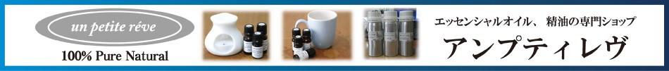 アロマオイル、エッセンシャルオイル、精油の専門ショップ
