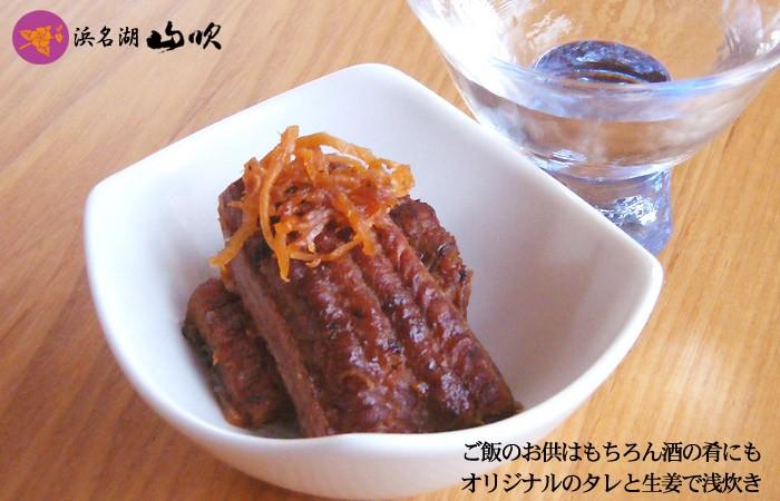 うなぎ佃煮 生姜煮