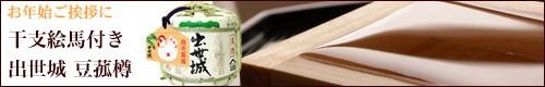 日本酒 出世城 菰樽