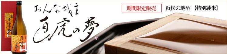 直虎の夢 特別純米酒