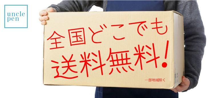 日本全国どこでも送料無料でお届けします!