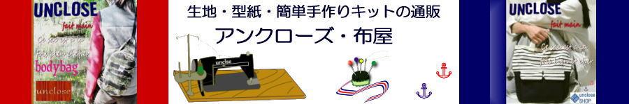 生地と型紙のアンクローズ・布屋