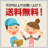 4万円以上のお買い上げで、送料無料!
