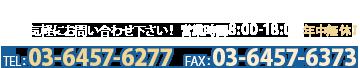 TEL:03-6457-6277 FAX:03-6457-6373
