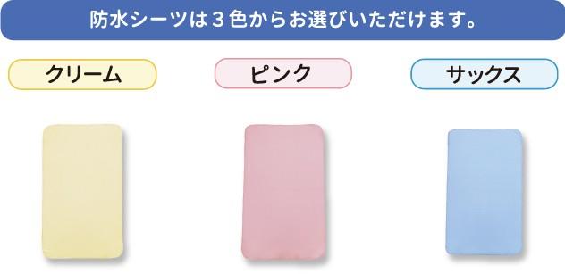 選べる3カラー1