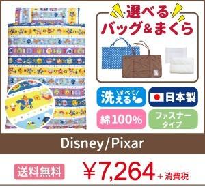 ディズニー/ピクサー お昼寝布団セット7点 ピクサーミックス