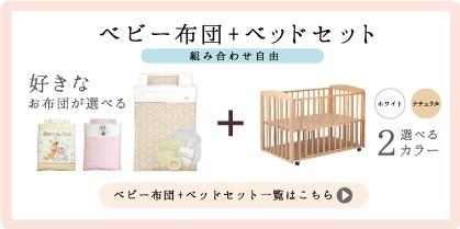 布団+ベッドセットリンクバナー
