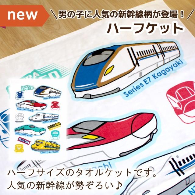 ハーフケット(JR新幹線)