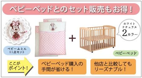 ベッド+布団